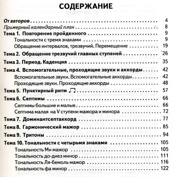 Учебник 4 класса по сольфеджио гдз варламова