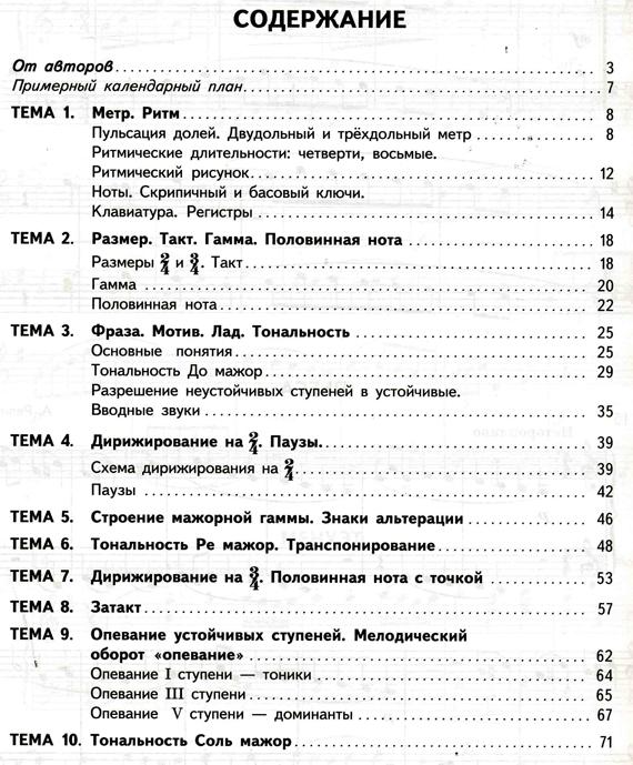 Сольфеджио 1 класс учебник