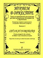 Как сделать аранжировку для оркестра
