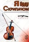 Я буду скрипачом, уроки см шальмана,часть 6 виртуозная пассажная техника