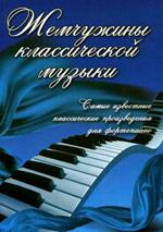 известные композиторы классической музыки