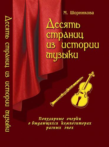 Музыкальная Литература Шорникова
