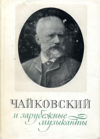 знакомые зарубежные музыканты чайковского