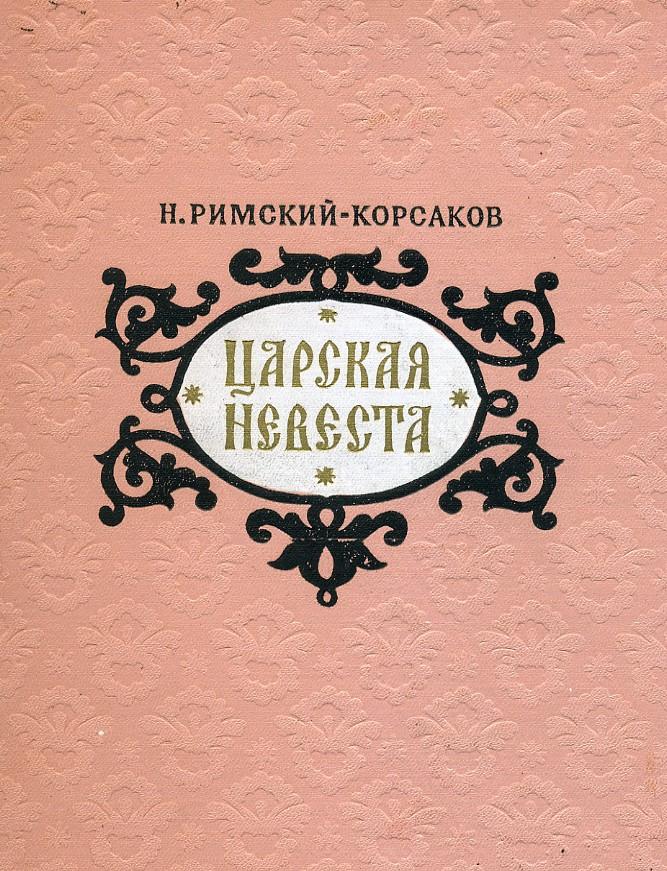 Царская невеста опера циклопедия