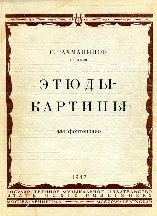 РАХМАНИНОВ ЭТЮДЫ-КАРТИНЫ СКАЧАТЬ БЕСПЛАТНО