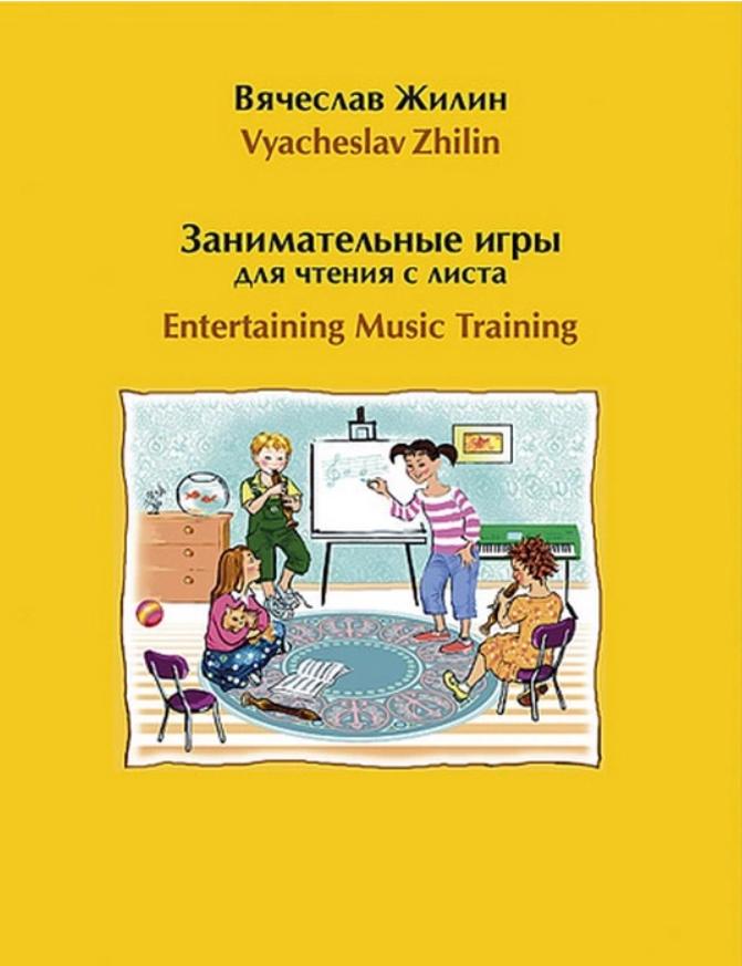 Занимательные игры для чтения с листа для любых инструментов (мл. классы)